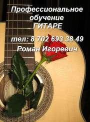 профессиональное обучение гитаре