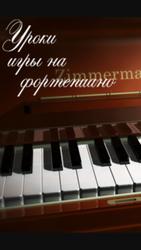 Уроки игры на фортепиано в Астане!