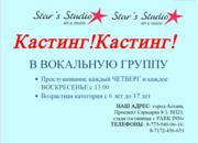 КАСТИНГ! КАСТИНГ! В вокальную группу Star's Studio*